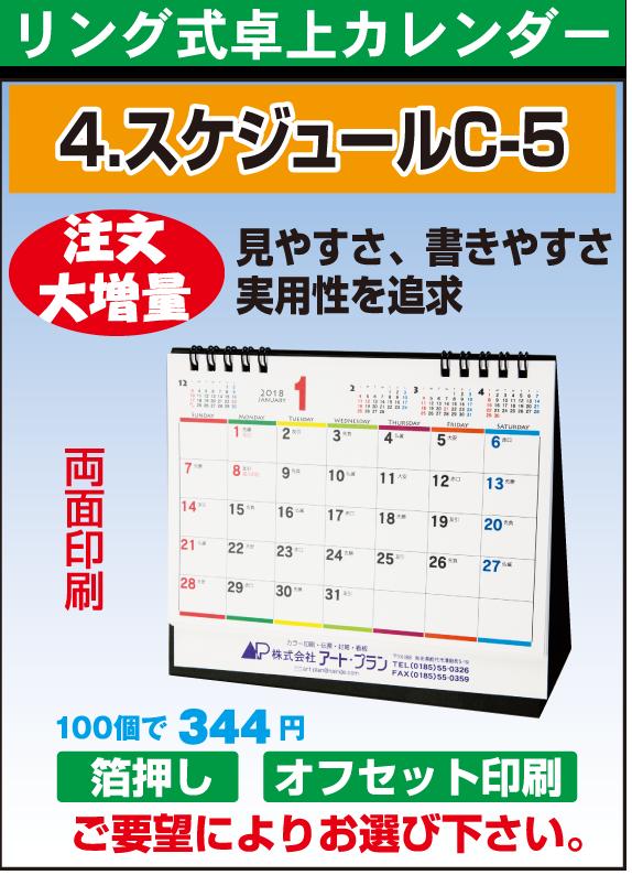 リング式卓上カレンダー(C-5)