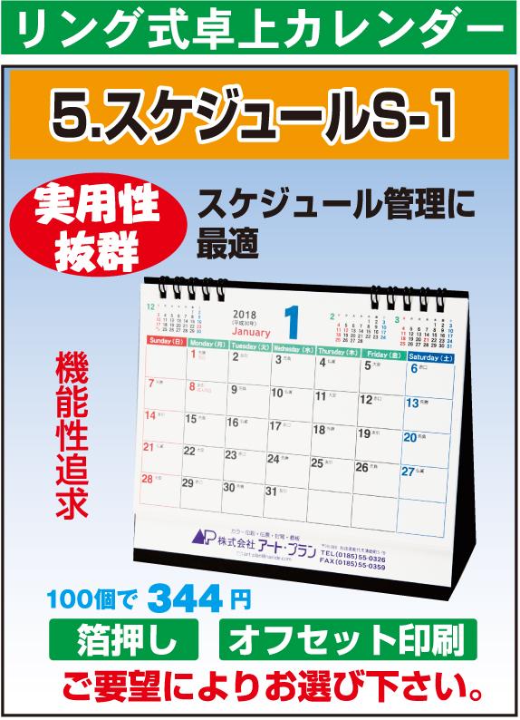 リング式卓上カレンダー(S-1)