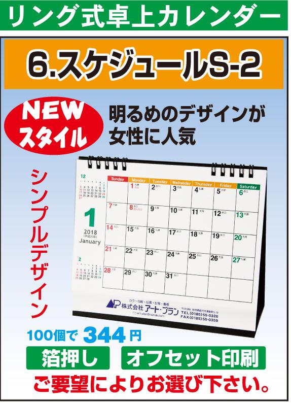 リング式卓上カレンダー(S-2)
