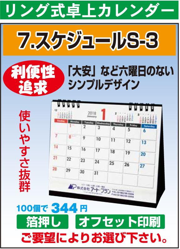 リング式卓上カレンダー(S-3)