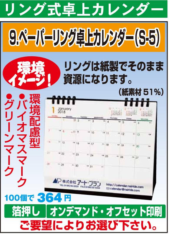 ペーパーリング卓上カレンダー(S-5)