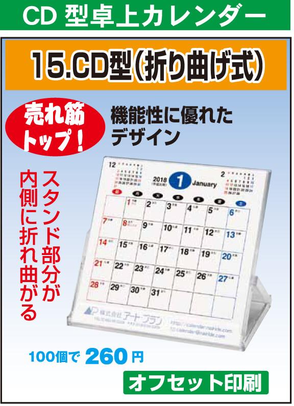 CD型(折り曲げ式)
