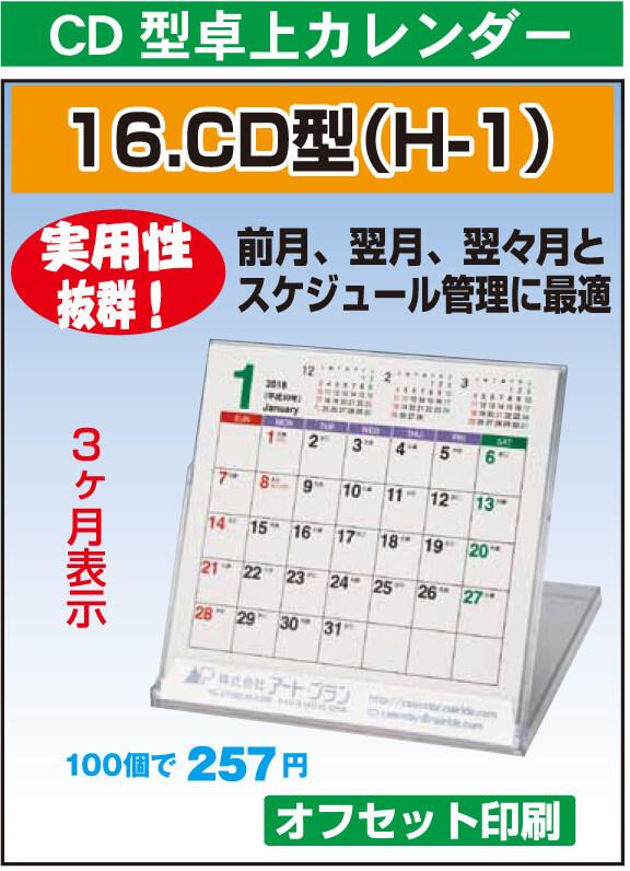 CD型(H-1)