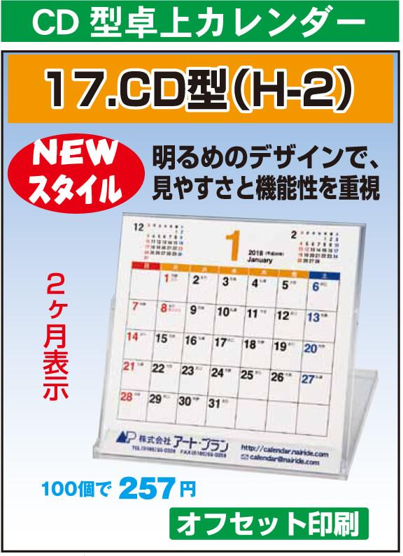 CD型(H-2)