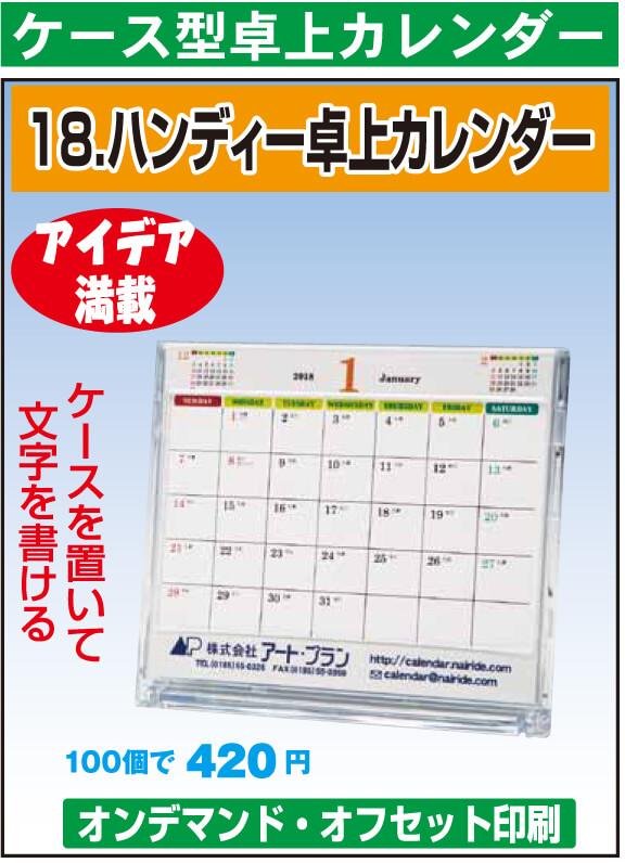 ハンディー卓上カレンダー