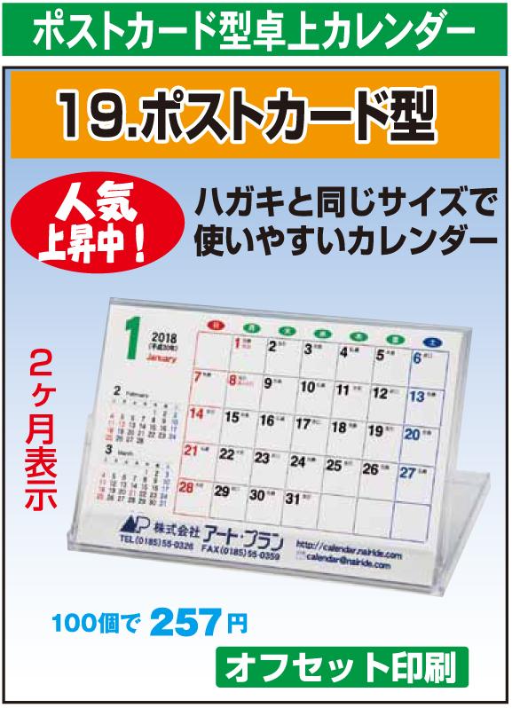 19.ポストカード型