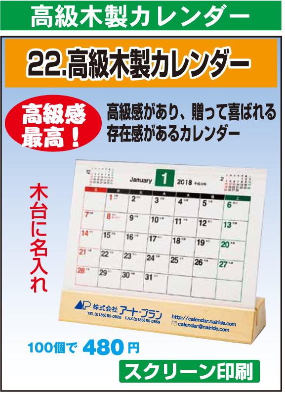 22.高級木製カレンダー