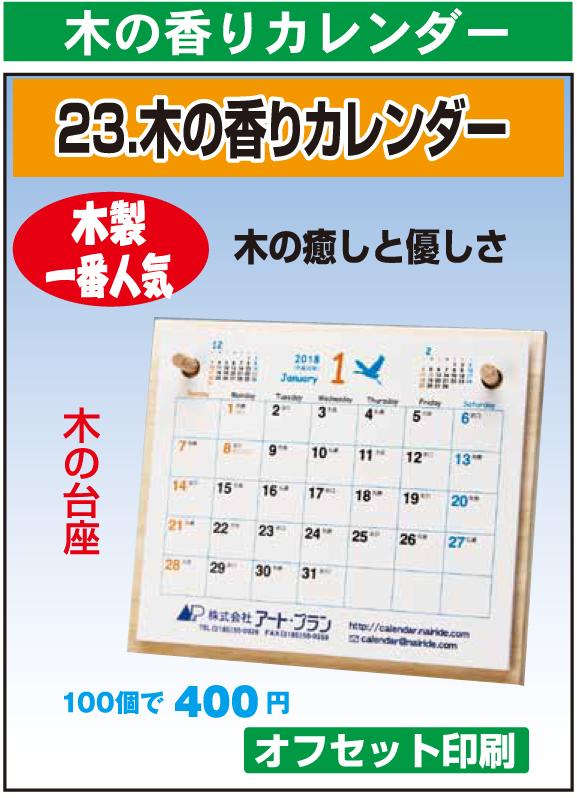 木の香りカレンダー