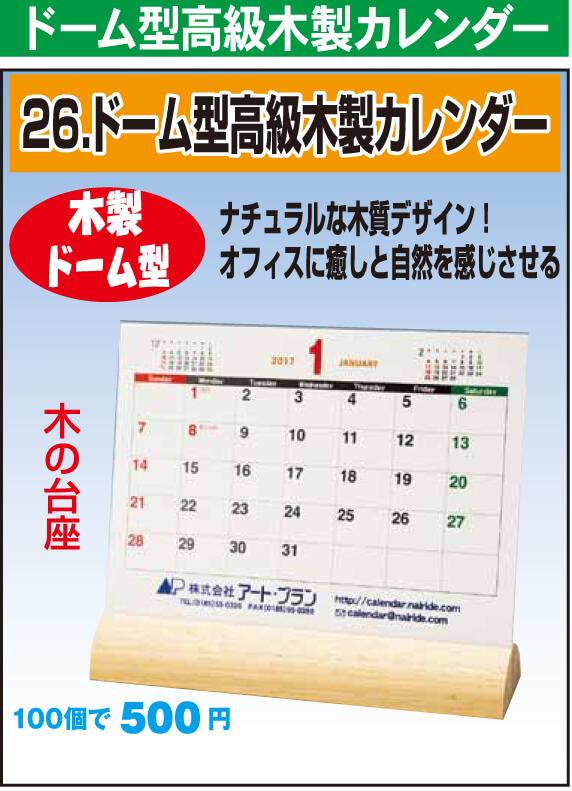 L字型高級木製卓上カレンダー