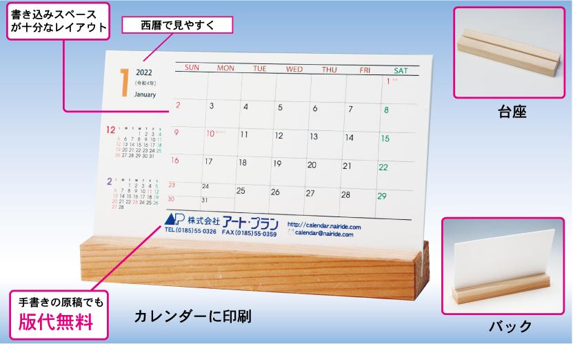 30.Woody(ウッディ)卓上カレンダー