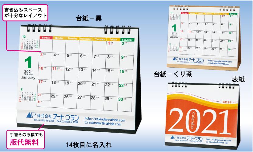 6.リング式卓上カレンダー(S-2)
