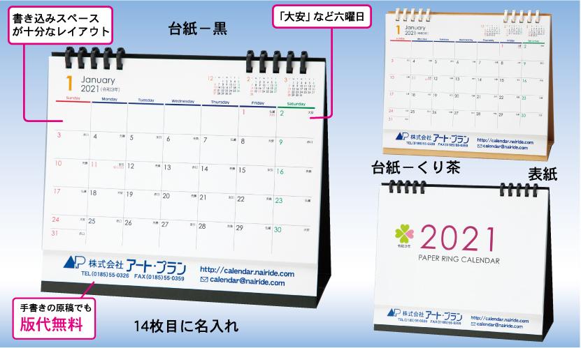 9.ペーパーリング式卓上カレンダー(S-5)