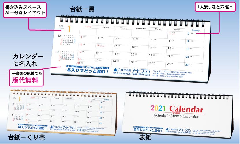 10.リング式横型卓上カレンダー(S-6)