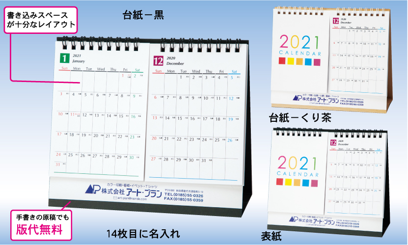 11.2ヵ月スケジュール卓上カレンダー(S-7)