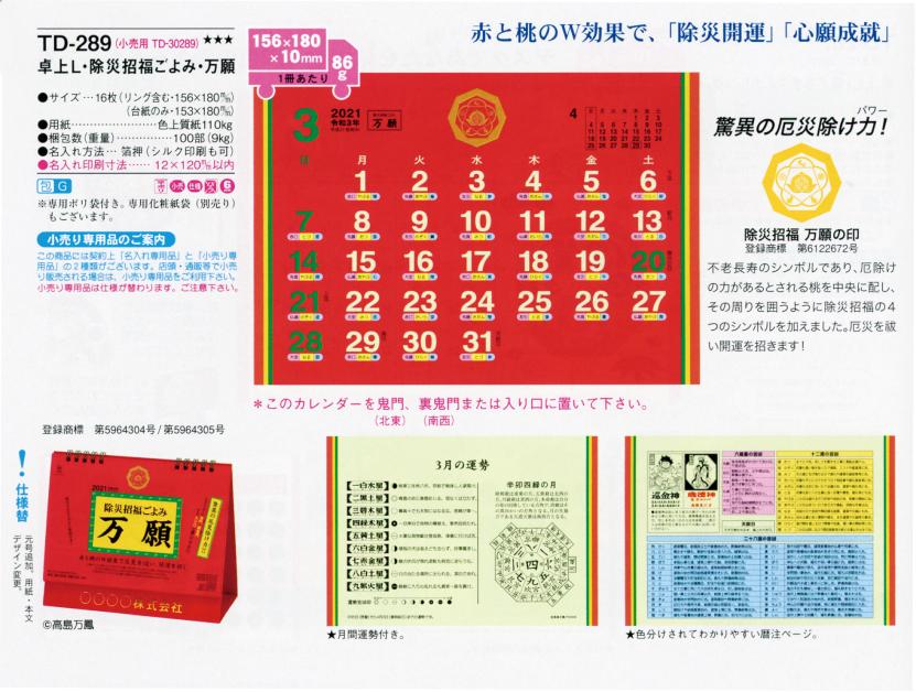 115.TD-289 卓上L・除災招福ごよみ・万願