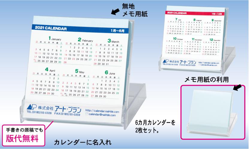 25.メモ付きカレンダー