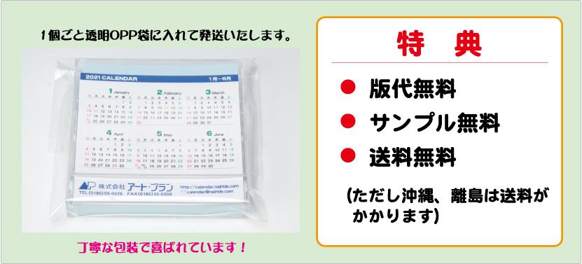 1個ごと透明OPP袋に封入します