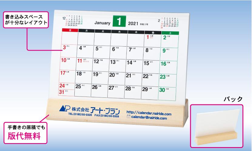 27.高級木製カレンダー