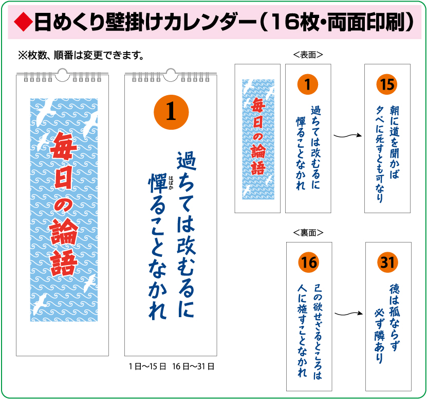 日めくり壁掛けカレンダー(16枚・両面印刷)