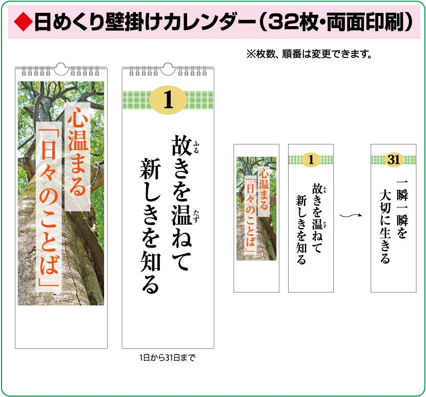 日めくり壁掛けカレンダー(32枚・両面印刷)