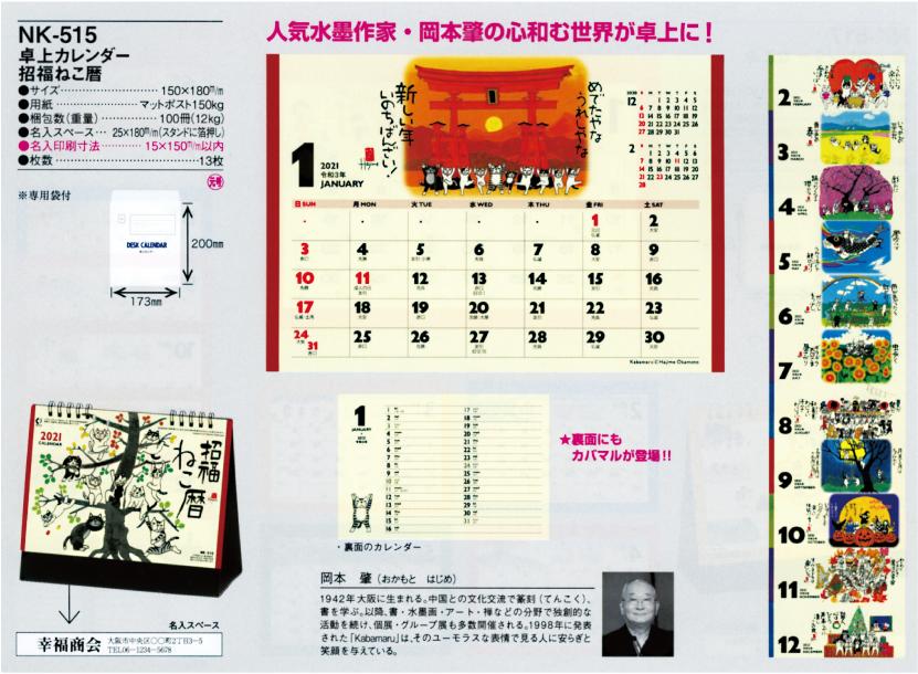 33.NK-515 招福ねこ暦(卓上カレンダー)