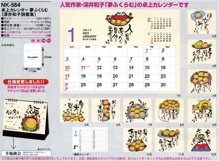 34.NK-564 夢ふくらむ(卓上カレンダー)