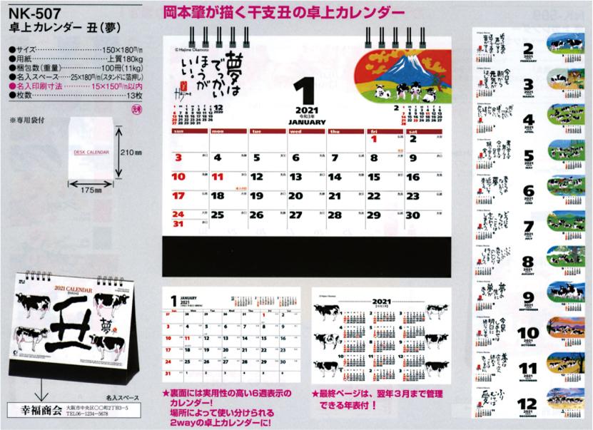 35.NK-507 丑(夢)(卓上カレンダー)