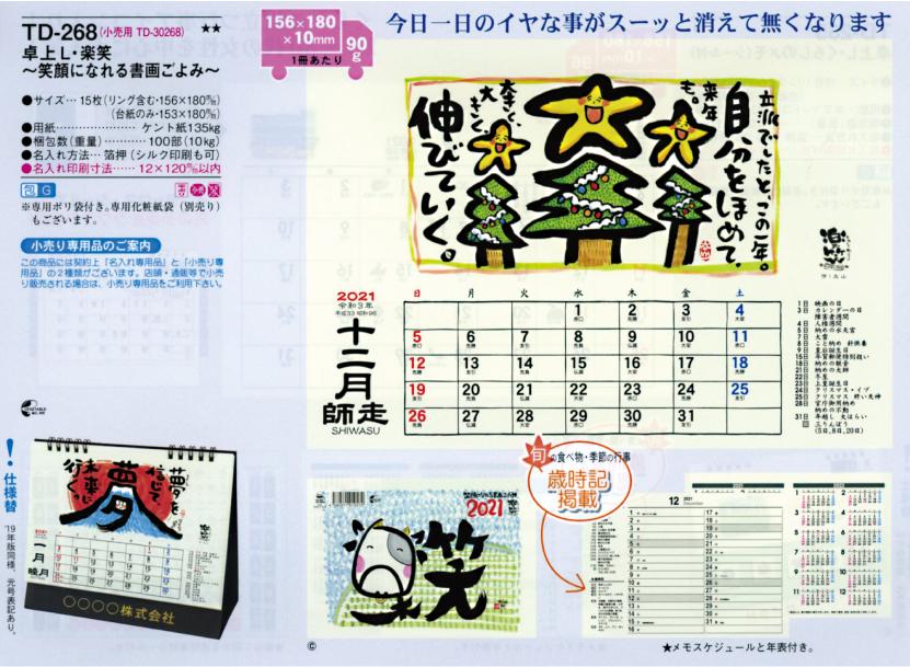 37.TD-268 楽笑 ~笑顔になれる書画ごよみ~(卓上カレンダー)