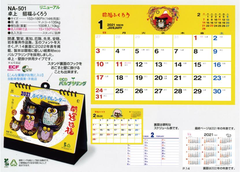 40.NA-501 招福ふくろう(卓上カレンダー)