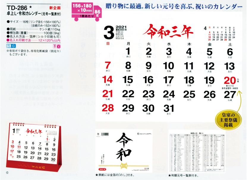 43.TD-286 卓上L・令和カレンダー(元号一覧表付)