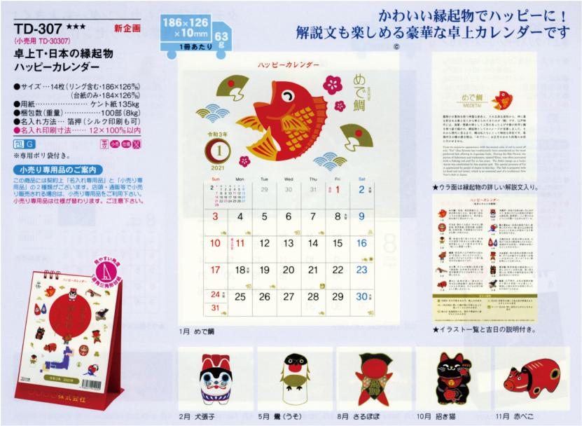 45.TD-307 卓上T・日本の縁起物ハッピーカレンダー
