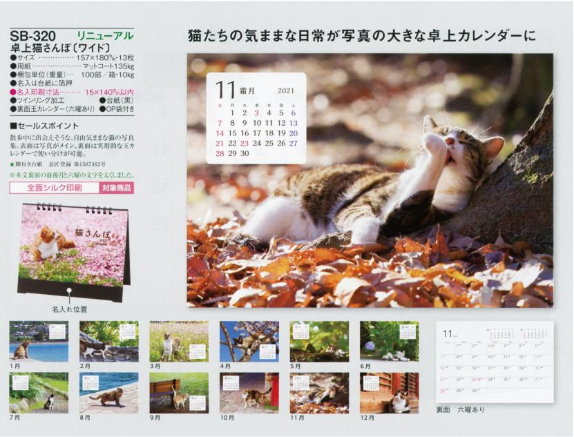 48.SB-320 卓上猫さんぽ〔ワイド〕(卓上カレンダー)