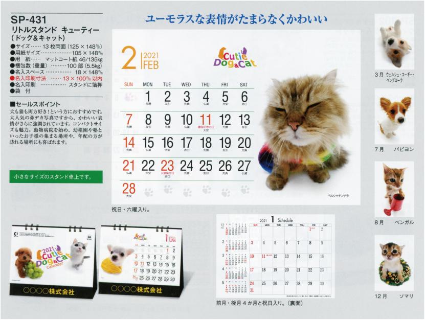 49.SP-431 リトルスタンド キューティー(ドッグ&キャット)(卓上カレンダー)