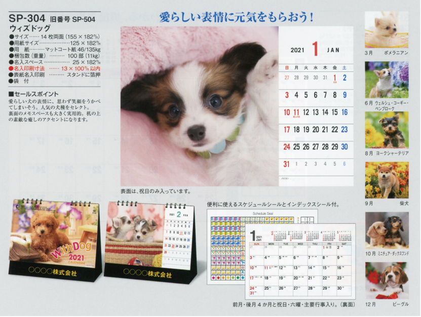 51.SP-304 ウィズドッグ(卓上カレンダー)