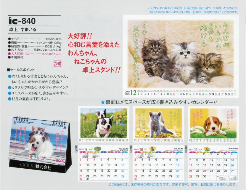 52.ic-840 すまいる(卓上カレンダー)