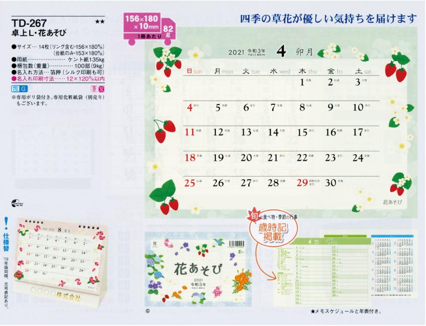 59.TD-267 花あそび(卓上カレンダー)