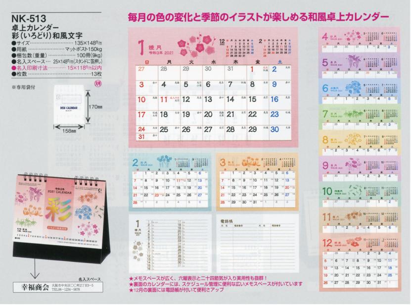 63.NK-513 彩(いろどり)和風文字(卓上カレンダー)