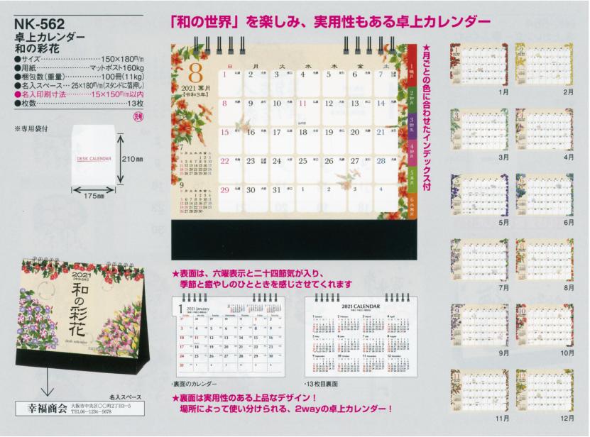 64.NK-562 和の彩花(卓上カレンダー)
