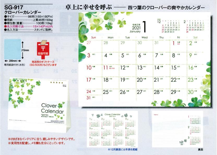 66.SG-917 クローバーカレンダー(卓上カレンダー)