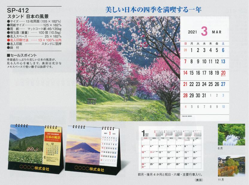 73.SP-412 スタンド 日本の風景(卓上カレンダー)