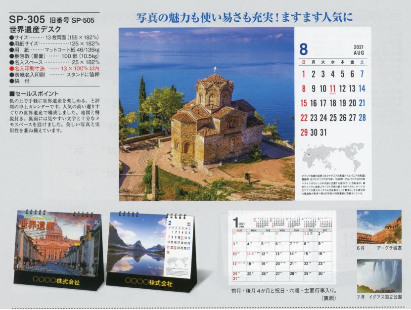 74.SP-305 世界遺産デスク(卓上カレンダー)