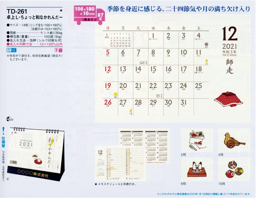 81.TD-261 ちょっと和なかれんだー(卓上カレンダー)