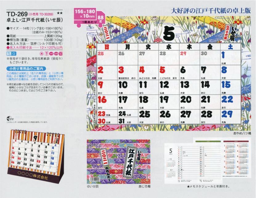 83.TD-269 江戸千代紙(いせ辰)(卓上カレンダー)