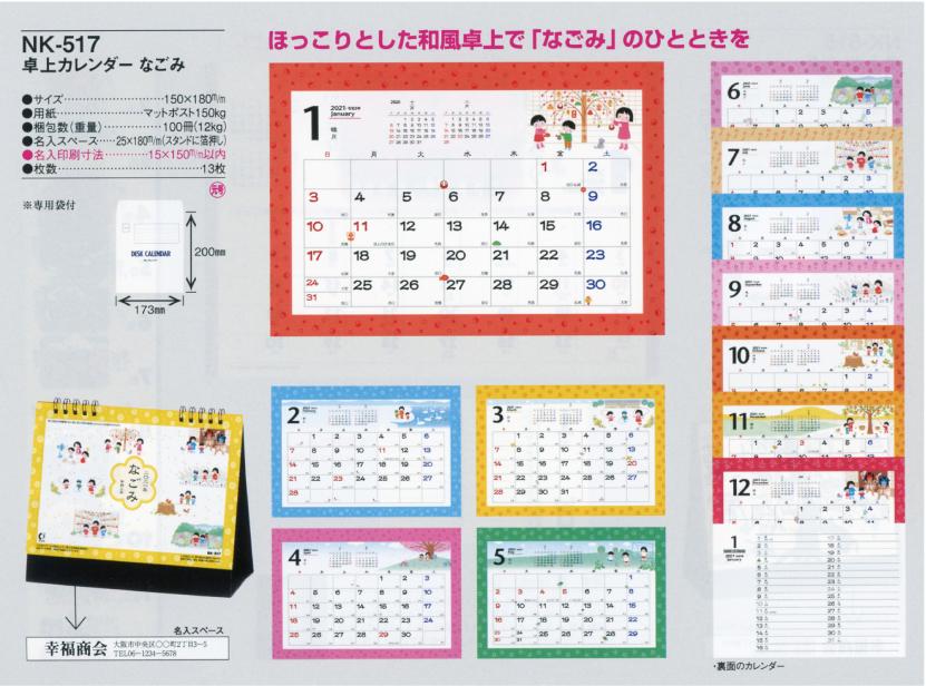85.NK-517 なごみ(卓上カレンダー)