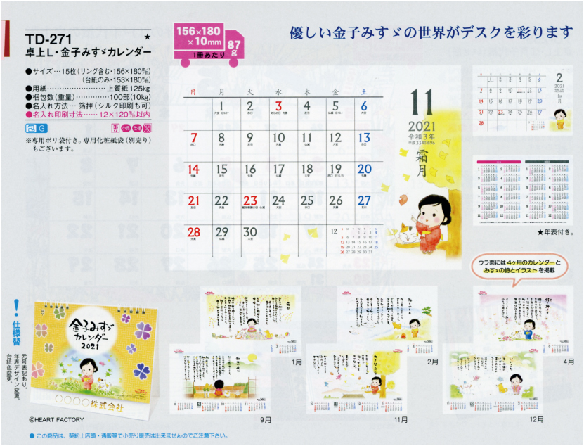 87.TD-271 金子みすゞ(卓上カレンダー)