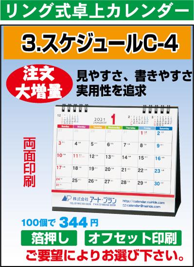 リング卓上カレンダー(C-4)
