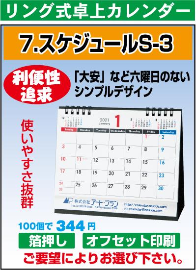 リング卓上カレンダー(S-3)