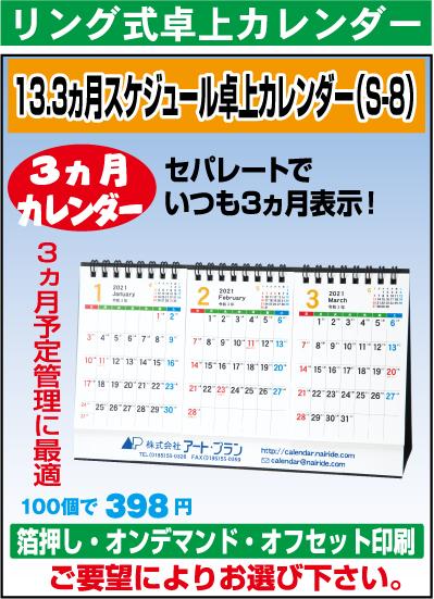 3ヵ月スケジュール卓上カレンダー(S-8)