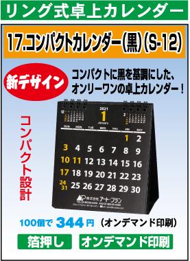 リング式コンパクトカレンダー(黒)(S-12)