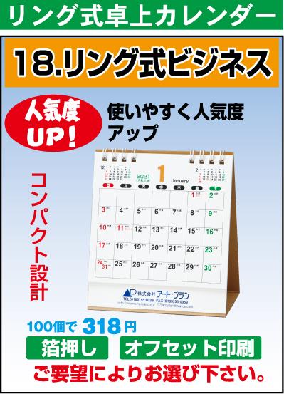 リング式カレンダー(ビジネス)
